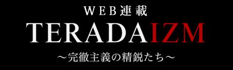 スタッフブログ テラダイズム~完徹主義の精鋭たち~