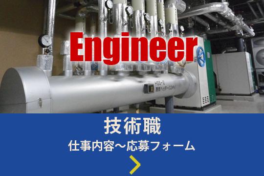 技術職 仕事内容~応募フォーム