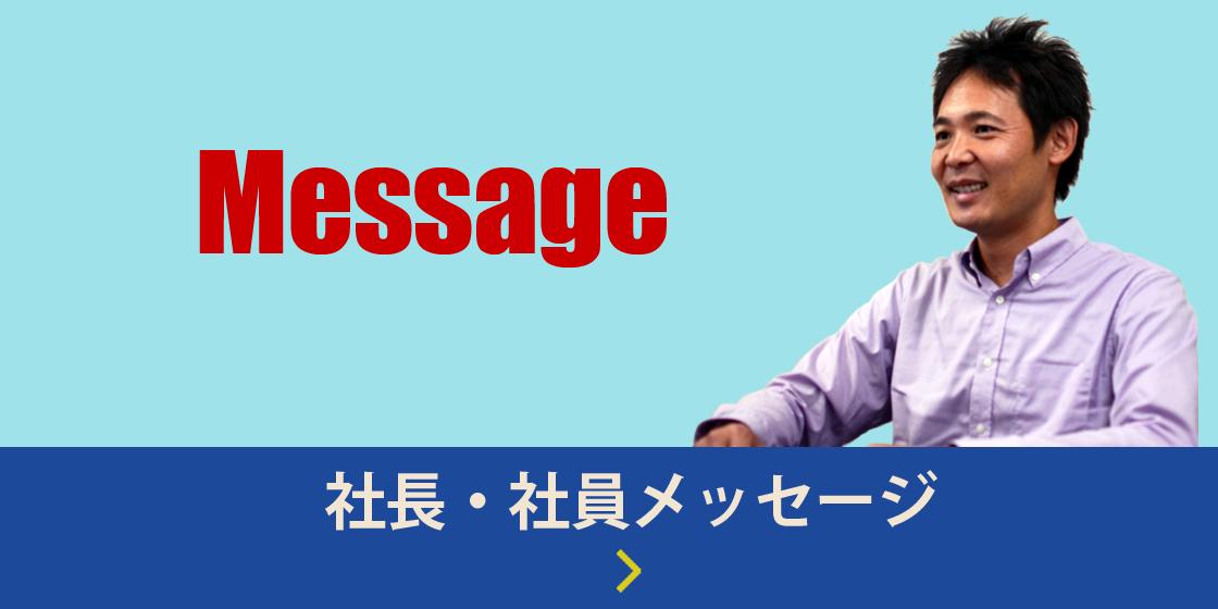 社長・社員メッセージ